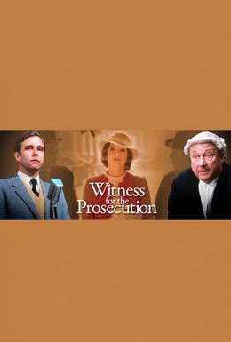 Постер фильма Свидетель обвинения (1982)