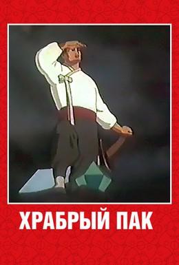 Постер фильма Храбрый Пак (1953)