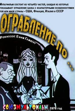 Постер фильма Ограбление по (1978)