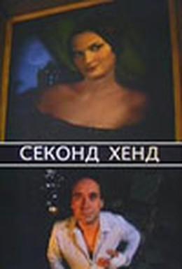 Постер фильма Секонд хенд (2004)