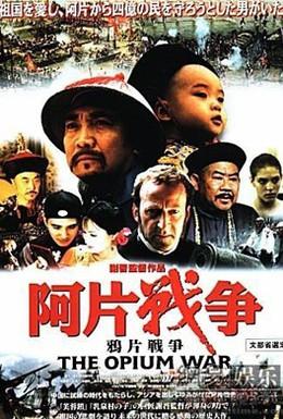 Постер фильма Опиумная война (1997)