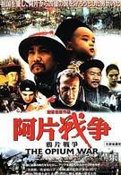 Опиумная война (1997)