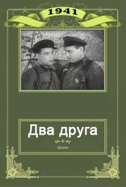 Постер фильма Два друга (1941)