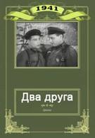 Два друга (1941)