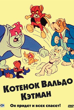 Постер фильма Котенок Вальдо (1975)
