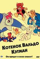 Котенок Вальдо (1975)