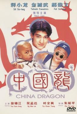 Постер фильма Непобедимые драконы (1995)