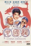 Непобедимые драконы (1995)