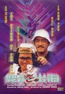 Пом Пом возвращается (1984)
