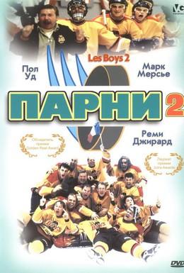 Постер фильма Парни 2 (1998)
