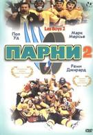Парни 2 (1998)