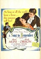 Песня на память (1945)