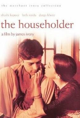 Постер фильма Домовладелец (1963)