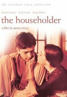 Домовладелец (1963)