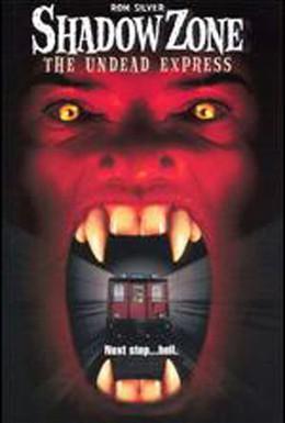 Постер фильма Зона теней: Поезд вампиров (1996)