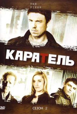 Постер фильма Каратель (2008)