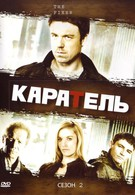 Каратель (2008)