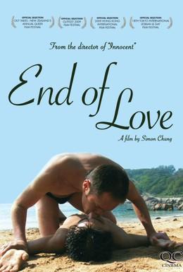 Постер фильма Конец любви (2009)