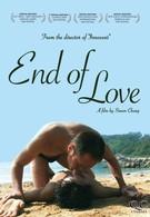 Конец любви (2009)