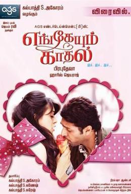 Постер фильма Любовь повсюду (2011)