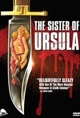 Постер фильма Сестра Урсулы (1978)