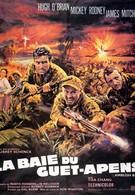 Засада в заливе (1966)