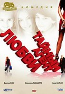 Тайный агент любви (2005)