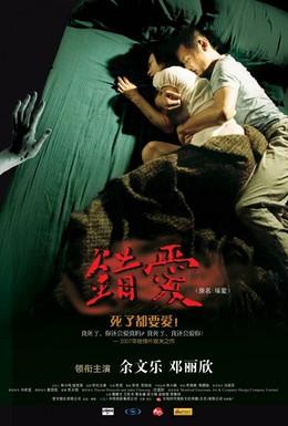 Постер фильма Любовь с мертвецом (2007)