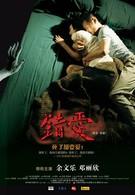 Любовь с мертвецом (2007)