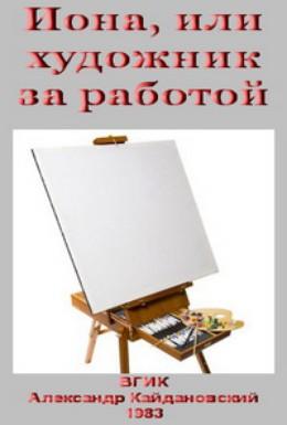 Постер фильма Иона, или Художник за работой (1984)