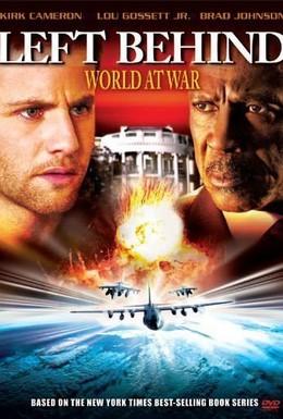 Постер фильма Последняя война (2005)