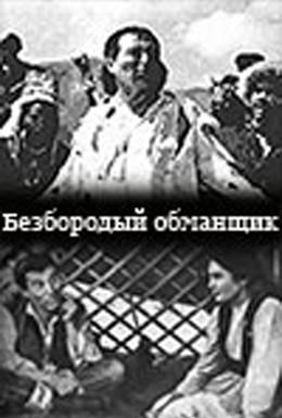 Постер фильма Безбородый обманщик (1964)