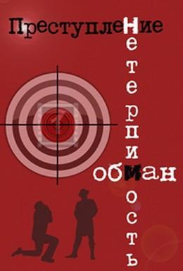 Постер фильма Преступление: Нетерпимость (1976)
