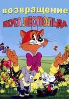Возвращение кота Леопольда (1993)