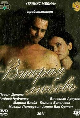 Постер фильма Вторая любовь (2011)