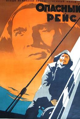 Постер фильма Опасный рейс (1951)