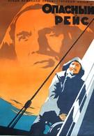 Опасный рейс (1951)
