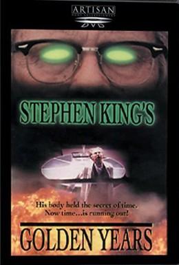 Постер фильма Золотые годы (1991)