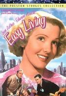 Легкая жизнь (1937)