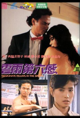 Постер фильма В предчувствии убийства (1992)