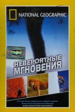 Постер фильма Невероятные мгновения (2003)