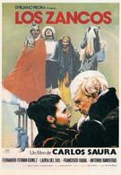 Ходули (1984)