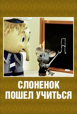 Постер фильма Слоненок пошел учиться (1984)