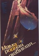 Мама, родная, любимая (1986)