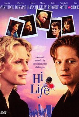 Постер фильма Хочешь жить – умей вертеться (1998)