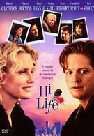 Хочешь жить – умей вертеться (1998)
