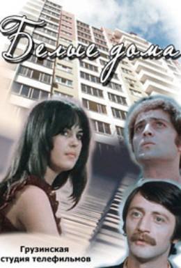 Постер фильма Белые дома (1974)