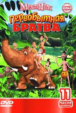 Постер фильма Первобытная братва (2004)