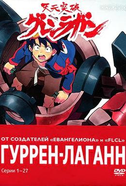 Постер фильма Гуррен-Лаганн (2007)