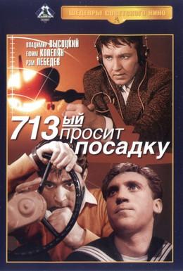 Постер фильма 713-й просит посадку (1962)